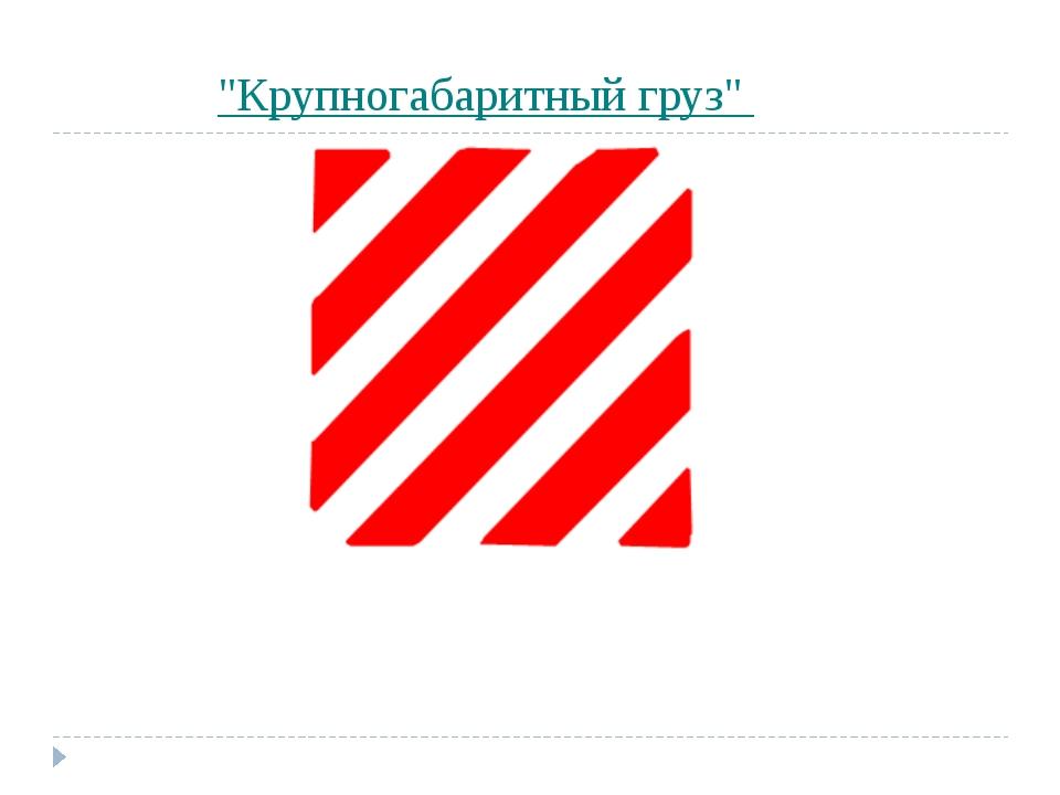 """Крупногабаритный груз"""