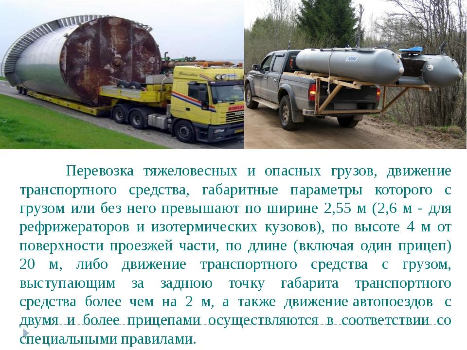 Перевозка тяжеловесных и опасных грузов, движение транспортного средства, га...