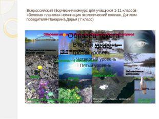Всероссийский творческий конкурс для учащихся 1-11 классов «Зеленая планета»