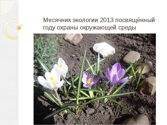 Месячник экологии 2013 посвящённый году охраны окружающей среды