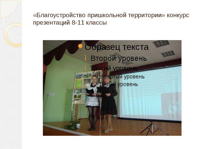 «Благоустройство пришкольной территории» конкурс презентаций 8-11 классы
