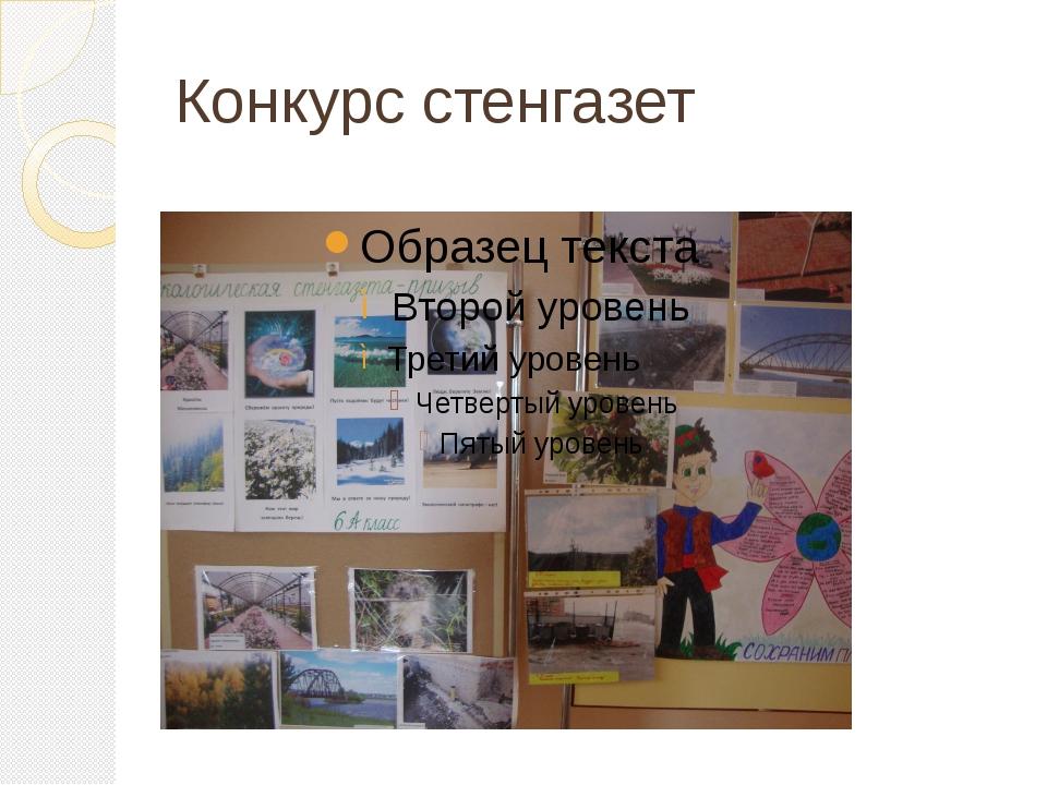 Отчет по конкурсу стенгазет