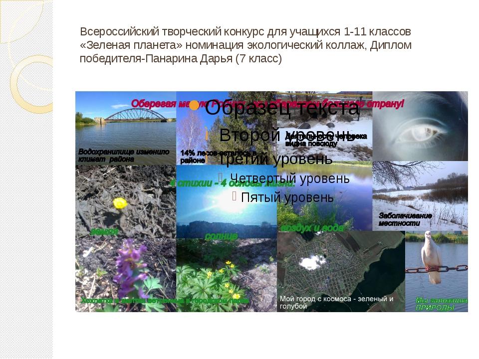 Всероссийский творческий конкурс для учащихся 1-11 классов «Зеленая планета»...