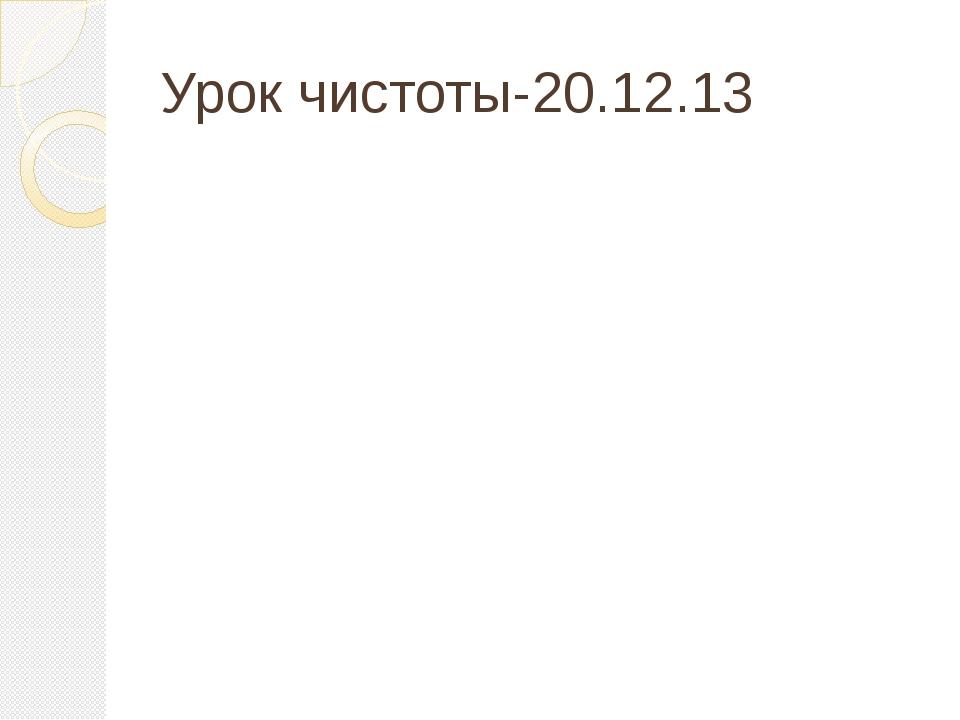 Урок чистоты-20.12.13