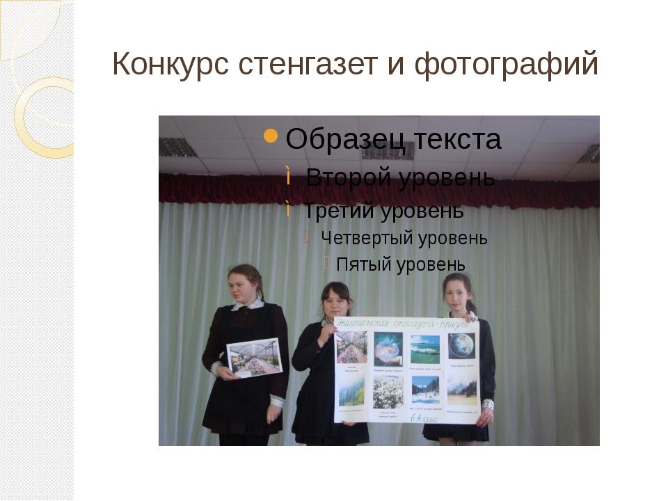 Конкурс стенгазет и фотографий