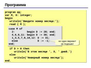 Программа program qq; var M, D: integer; begin writeln('Введите номер месяца: