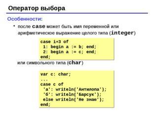 Оператор выбора Особенности: после case может быть имя переменной или арифмет