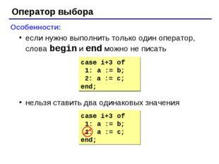Оператор выбора Особенности: если нужно выполнить только один оператор, слова