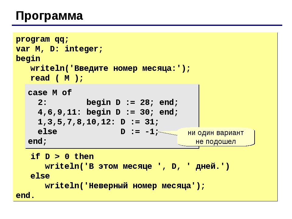 Программа program qq; var M, D: integer; begin writeln('Введите номер месяца:...