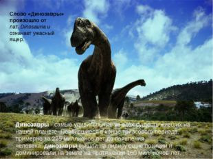 Динозавры- самые удивительные из всех существ живших на нашей планете. Появи