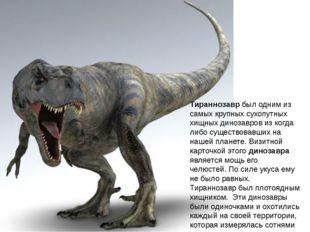 Тираннозаврбыл одним из самых крупных сухопутных хищныхдинозавровиз когда