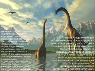 Диплодокобладал по истине гигантскими размерами и известен как один из самых
