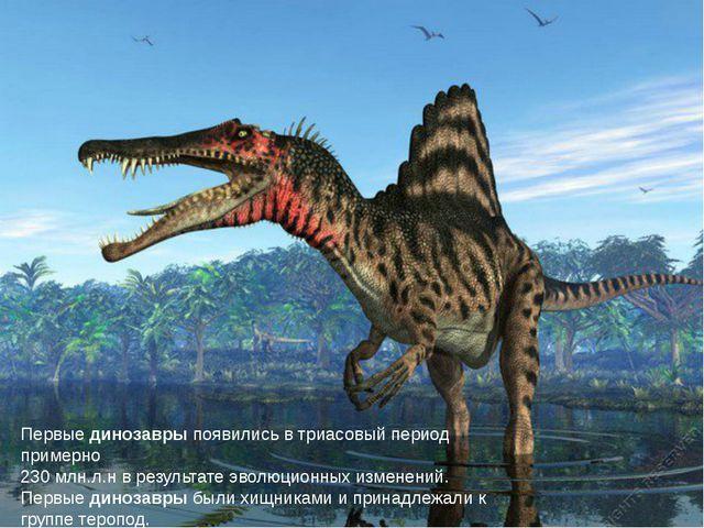 Первыединозаврыпоявились в триасовый период примерно 230 млн.л.н в результа...