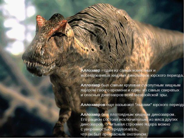 Аллозавр- один из самых известных и исследованных хищных динозавров юрского...