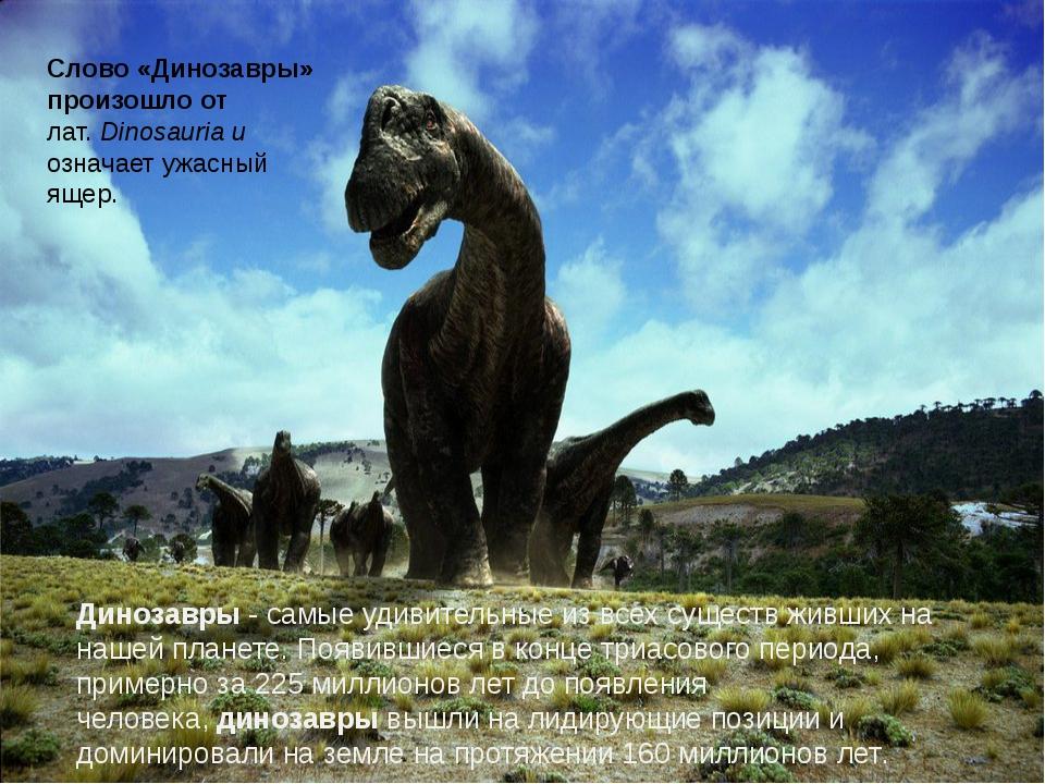 Динозавры- самые удивительные из всех существ живших на нашей планете. Появи...