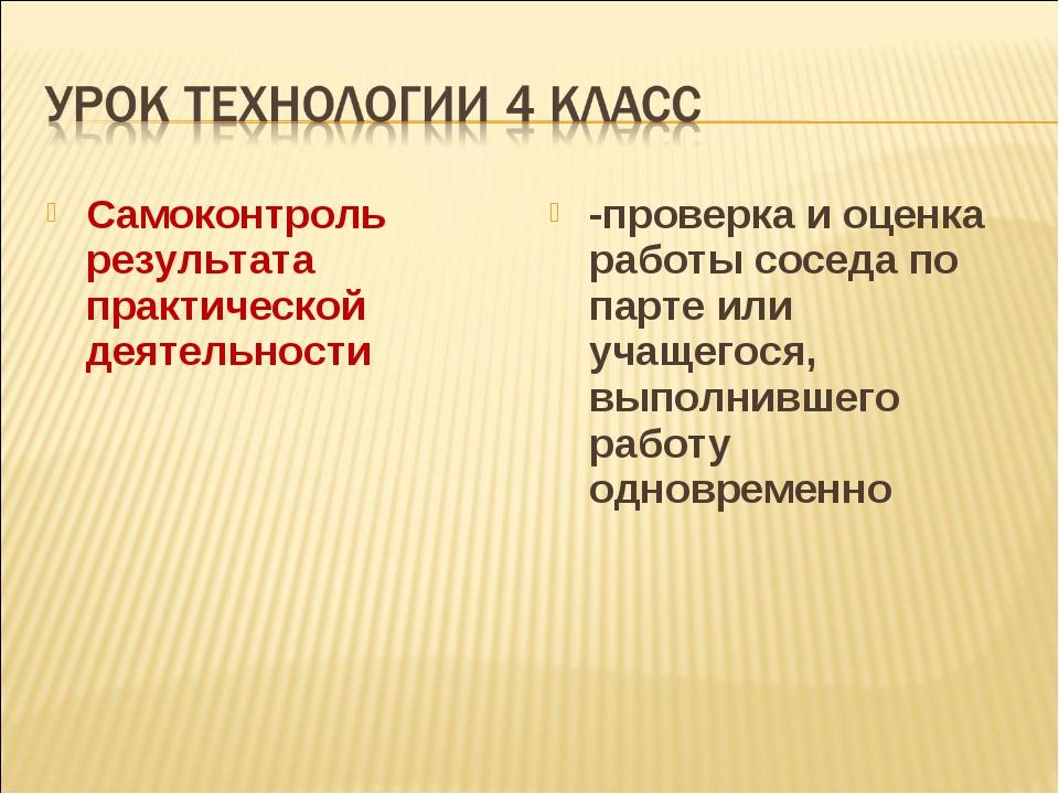 Самоконтроль результата практической деятельности -проверка и оценка работы с...