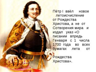 Пётр I ввёл новое летоисчисление от Рождества Христова, а не от Сотворения м