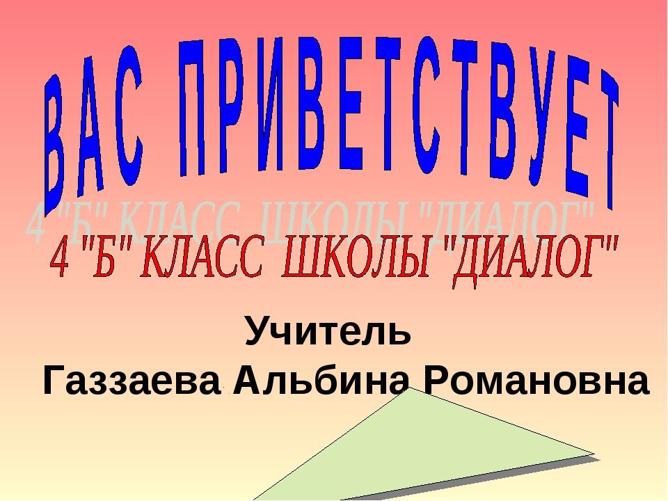 Учитель Газзаева Альбина Романовна