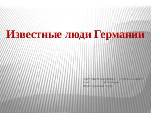 Подготовила: Махутова А.Р., учитель немецкого языка I кв.категории МБОУ «Уле