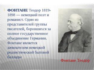 ФОНТАНЕ Теодор 1819-1898 — немецкий поэт и романист. Один из представителей