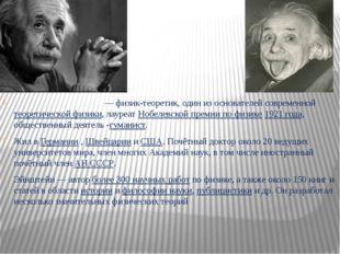 Альбе́рт Эйнште́йн— физик-теоретик, один из основателей современной теорети