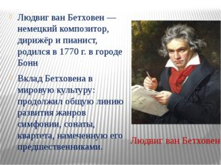 Людвиг ван Бетховен — немецкий композитор, дирижёр и пианист, родился в 1770