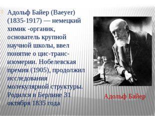 Адольф Байер (Baeyer) (1835-1917) — немецкий химик -органик, основатель круп