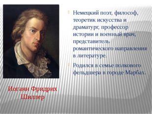 Немецкий поэт, философ, теоретик искусства и драматург, профессор истории и