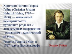 Христиан Иоганн Генрих Гейне (Christian Johann Heinrich Heine, 1797—1856) —