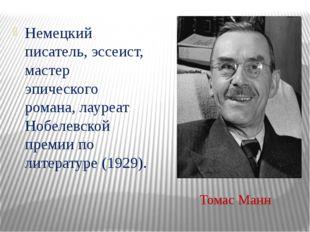 Немецкий писатель, эссеист, мастер эпического романа, лауреат Нобелевской пр