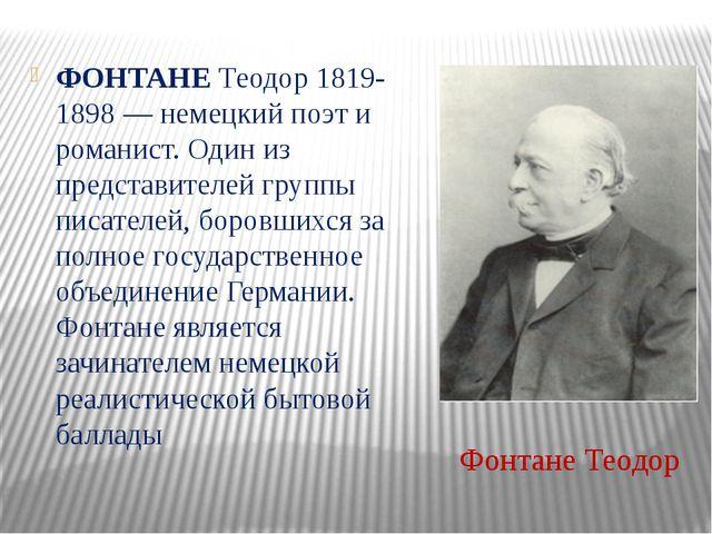 ФОНТАНЕ Теодор 1819-1898 — немецкий поэт и романист. Один из представителей...