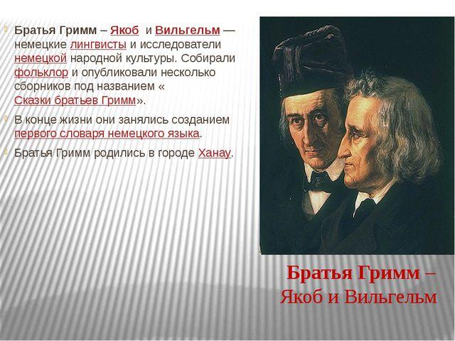 Братья Гримм – Якоб и Вильгельм— немецкие лингвисты и исследователи немецко...
