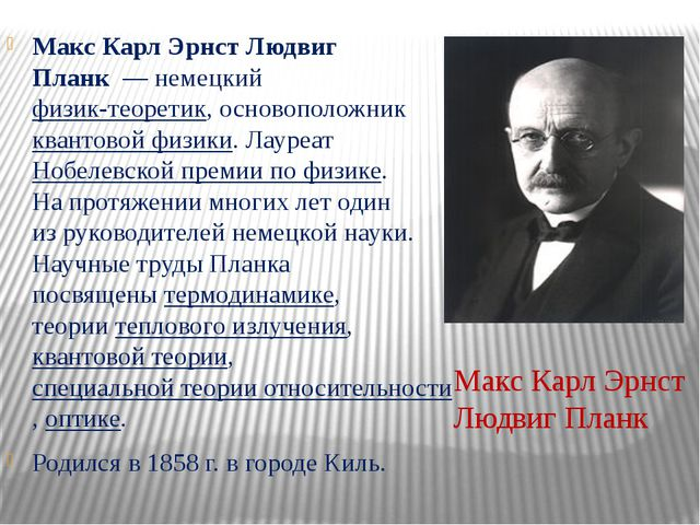 Макс Карл Эрнст Людвиг Планк — немецкий физик-теоретик, основоположник кван...