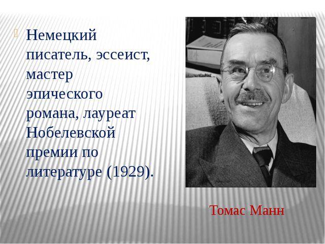 Немецкий писатель, эссеист, мастер эпического романа, лауреат Нобелевской пр...