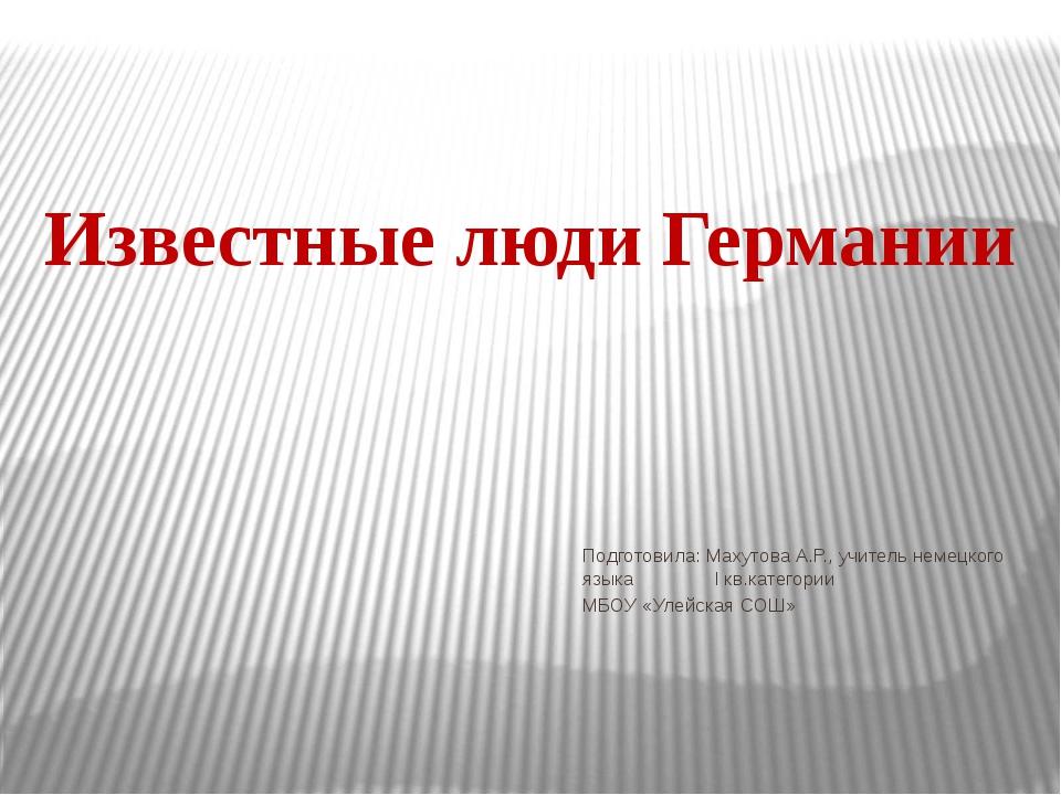 Подготовила: Махутова А.Р., учитель немецкого языка I кв.категории МБОУ «Уле...