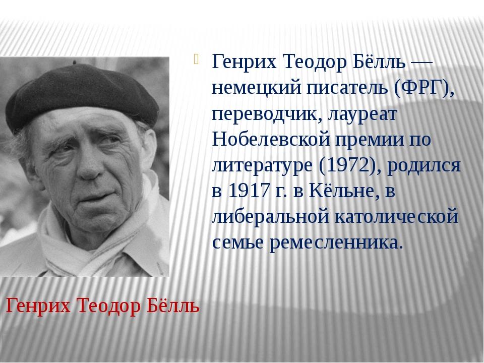 Генрих Теодор Бёлль — немецкий писатель (ФРГ), переводчик, лауреат Нобелевск...