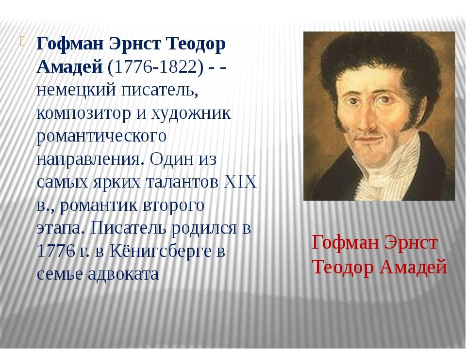 Гофман Эрнст Теодор Амадей (1776-1822) - - немецкий писатель, композитор и х...
