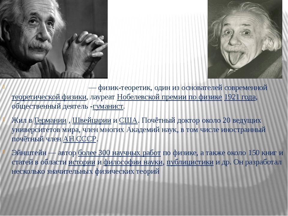 Альбе́рт Эйнште́йн— физик-теоретик, один из основателей современной теорети...