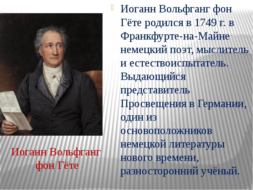 Иоганн Вольфганг фон Гёте родился в 1749 г. в Франкфурте-на-Майне немецкий п...