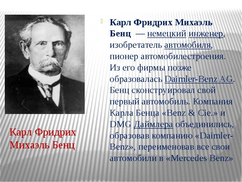 Карл Фридрих Михаэль Бенц — немецкий инженер, изобретатель автомобиля, пион...