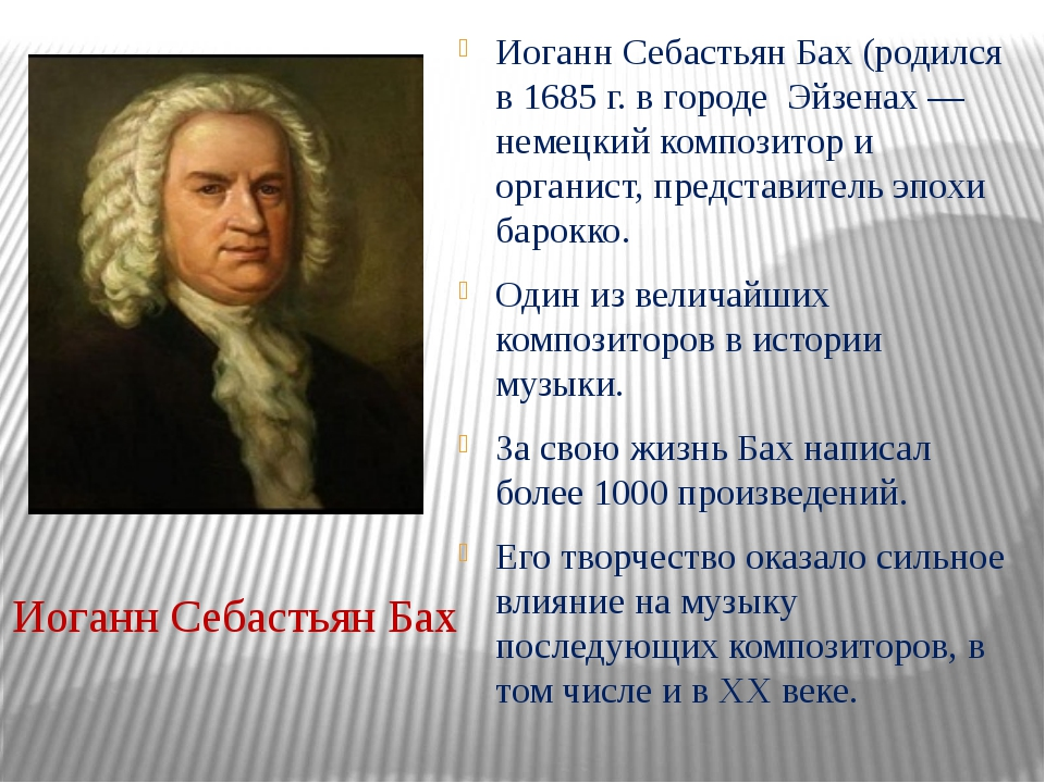 Иоганн Себастьян Бах (родился в 1685 г. в городе Эйзенах — немецкий композит...