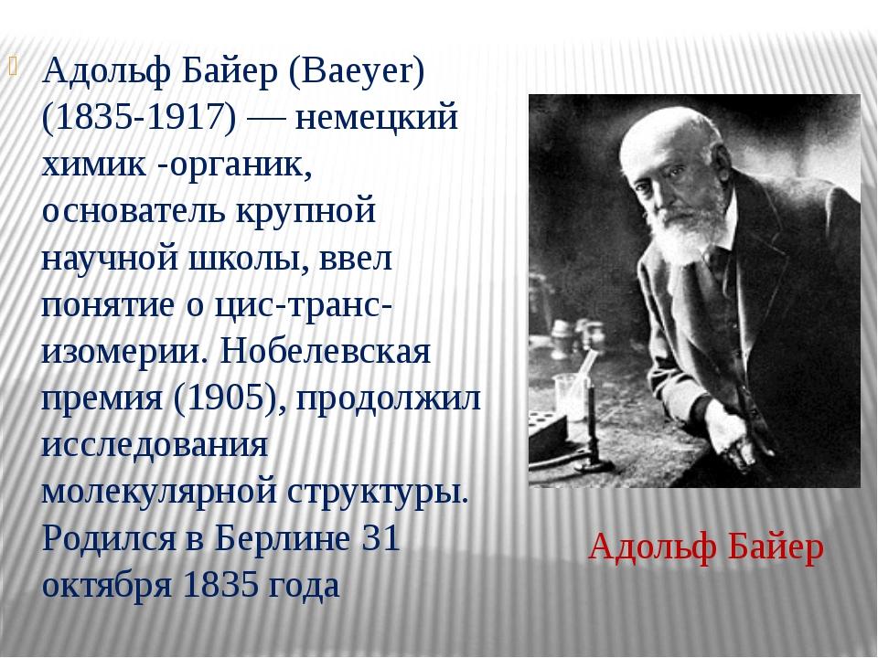 Адольф Байер (Baeyer) (1835-1917) — немецкий химик -органик, основатель круп...
