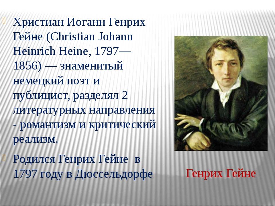 Христиан Иоганн Генрих Гейне (Christian Johann Heinrich Heine, 1797—1856) —...
