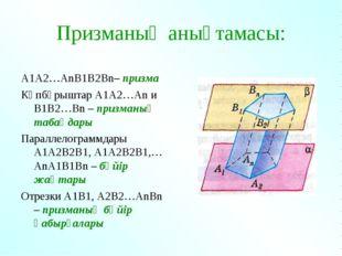 Призманың анықтамасы: А1А2…АnВ1В2Вn– призма Көпбұрыштар А1А2…Аn и В1В2…Вn – п