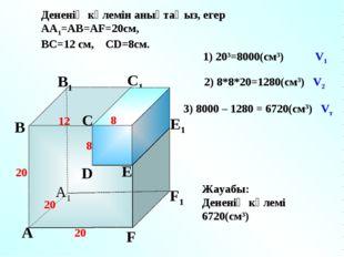 А А1 В С D E F F1 E1 D1 С1 В1 Дененің көлемін анықтаңыз, егер АА1=АВ=АF=20см,