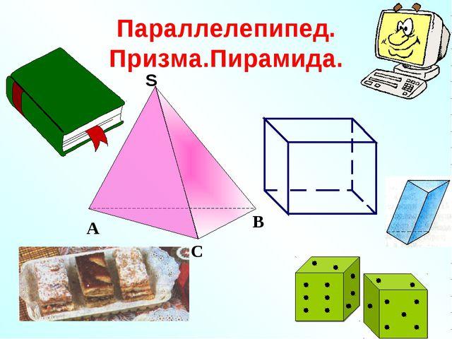 Параллелепипед. Призма.Пирамида.