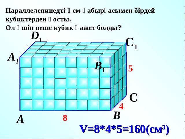 D V=8*4*5=160(см3) А В С D1 С1 А1 В1 Параллелепипедті 1 см қабырғасымен бірде...