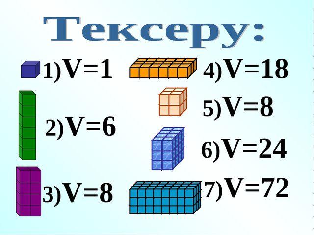 1)V=1 2)V=6 3)V=8 4)V=18 7)V=72 5)V=8 6)V=24