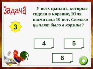 У всех цыплят, которые сидели в корзине, Юля насчитала 10 ног. Сколько цыпля