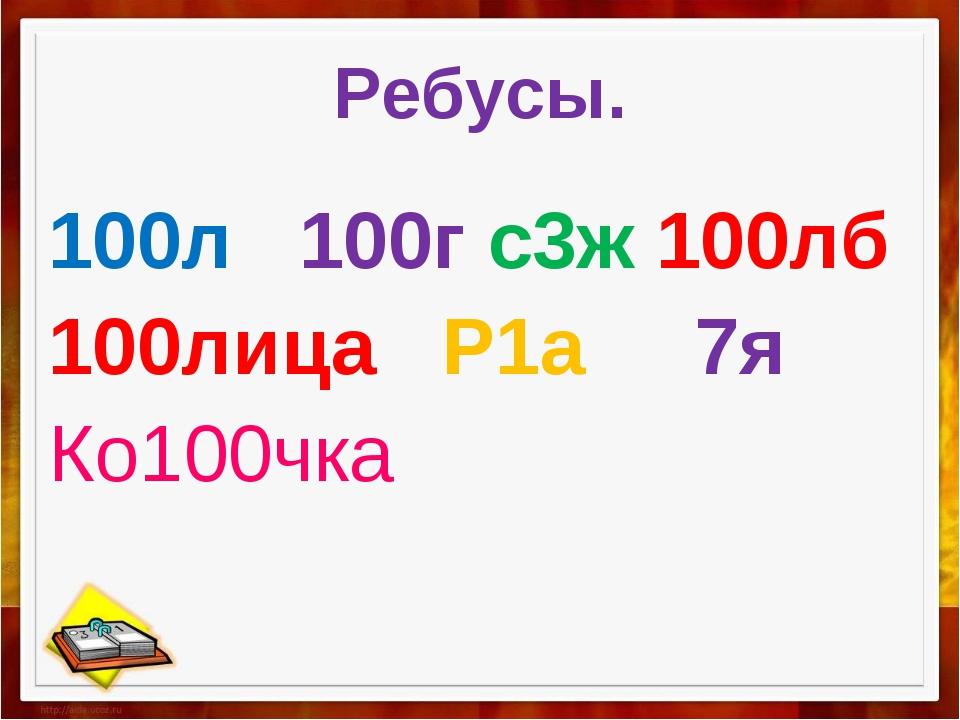 Ребусы. 100л 100г с3ж 100лб 100лица Р1а 7я Ко100чка